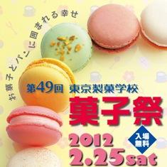 49tokyoseika_kashisai.jpg