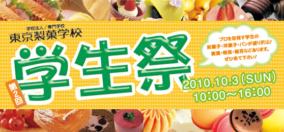 Gakuseisai2010-header.jpg