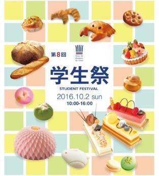 学生祭2016.JPG