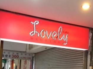 lovery-1.jpg