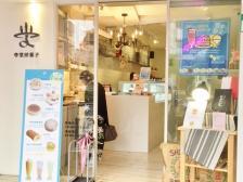 Manabu La pâtisserie-學堂洋菓子專門店 [台湾台北市]