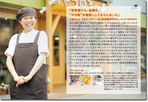 2012Nagamura.jpg