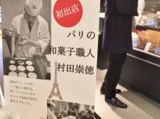 WAGASHIでつなぐ日本と世界
