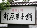 sugimorikashiho-1.jpg