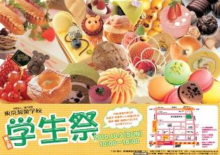 6_seikagakkou1.jpg