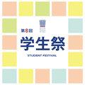 秋のオープンイベント「第8回 学生祭」