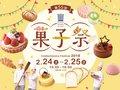 「第55回菓子祭」を開催します!