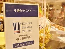 日本橋三越本店とコラボレーション開催中!