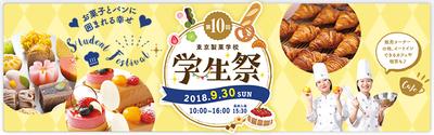 visual_gakuseisai_2018.jpg