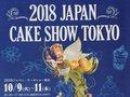 2018ジャパンケーキショー東京