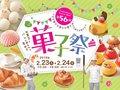 お菓子とパンに囲まれる幸せ「第56回 菓子祭」