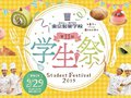秋のオープンイベント「第11回 学生祭」