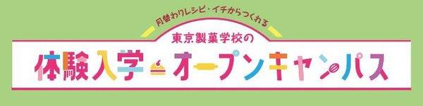 taiken_GW-1.JPG