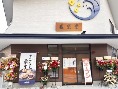 seieidou-2.jpg