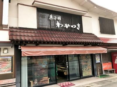 wakatsuki-1.jpg