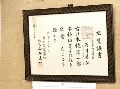 wakatsuki-4.jpg