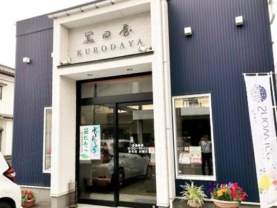 kurodaya-1.jpg
