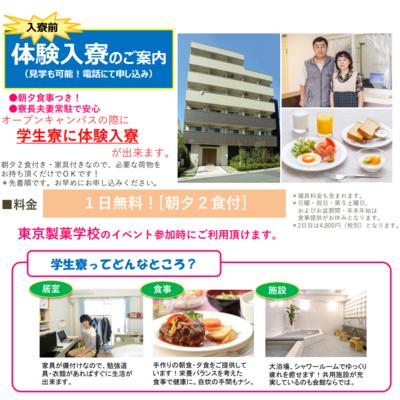 kyouritsu_taiken.PNG