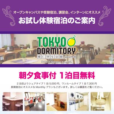 toujin_taiken.PNG