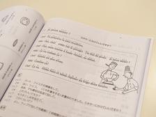 フランス語もしっかりと勉強していきます